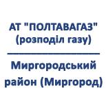 """АТ """"Полтавагаз"""" (Миргород)"""