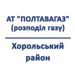 "АТ ""Полтавагаз"" (Хорольський)"
