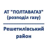 """АТ """"Полтавагаз"""" (Решетилівський)"""