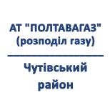 """АТ """"Полтавагаз"""" (Чутівський)"""