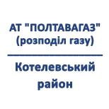 """АТ """"Полтавагаз"""" (Котелевський)"""
