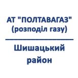 """АТ """"Полтавагаз"""" (Шишацький)"""