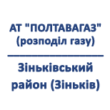 "АТ ""Полтавагаз"" (Зіньків)"