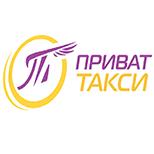 10 Онлайн оплата таксі Таксі ПРИВАТ (Київ)
