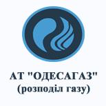 """АТ """"ОДЕСАГАЗ"""" (розподіл газу)"""
