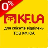 КФ.ЮА Offline