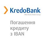 KredoBank. Погашення кредиту з IBAN