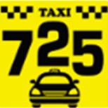 Такси 725 (Одесса)