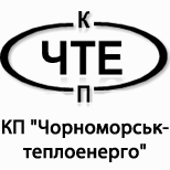 """КП """"ЧЕРНОМОРСЬКТЕПЛОЕНЕРГО"""""""