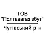 10 Оплатить Полтавагаз сбыт Полтавагаз сбыт Чутовской р-н