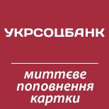 Поповнення картки Укрсоцбанк