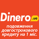 DINERO.ua подовж.довгострок.кред.на 1міс