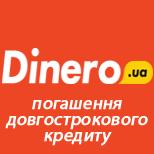 DINERO.ua погашення довгострокового кред