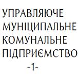 """КП """"Житлово-Експлуатаційна Контора-1"""""""