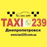 Такси 239 (Днепр)