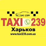 Такси 239 (Харьков)