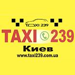 Такси 239 (Киев)