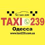 Такси 239 (Одесса)