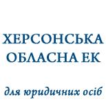 Херсонська ЕК юридичні особи