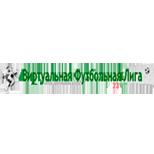 Виртуальная Футбольная Лига (virtualsocc