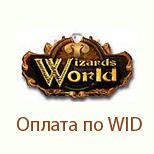 Wizards World оплата по WID