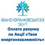 Ів.-Фр.газ ЗБУТ Твоя Енергонезалежність