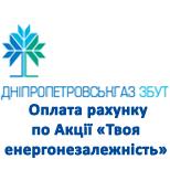 Дніпропетровськгаз ЗБУТ Твоя Енергонезал