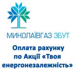 Миколаївгаз збут Твоя Енергонезалежність
