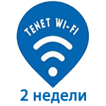 Tenet Wi-Fi - 2 Тижні