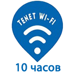 Tenet Wi-Fi - 10 годин