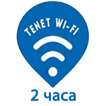 Tenet Wi-Fi - 2 часа