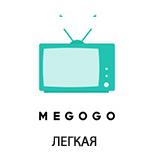 MEGOGO. ЛЕГКАЯ