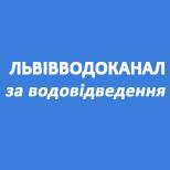 """ЛМКП """"Львівводоканал"""" водовідведення"""