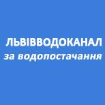 """ЛМКП """"Львівводоканал"""" водопостачання"""