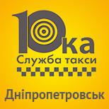 Такси ДЕСЯТКА (Днепр)
