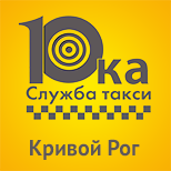 Такси ДЕСЯТКА (Кривой Рог)