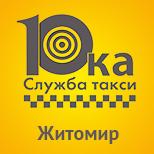 Такси ДЕСЯТКА (Житомир)