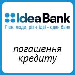 """2 Оплата услуг IdeaBank АТ """"ИДЕЯ БАНК"""" погашение кредита"""