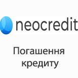 Neocredit Погашення кредиту