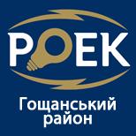 """ТОВ """"РОЕК"""" Гощанський район"""