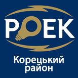 """ТОВ """"РОЕК"""" Корецький район"""