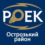 """ТОВ """"РОЕК"""" Острозький район"""