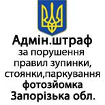 Онлайн оплата Штраф за нарушение парковки Запор.обл