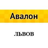 Такси АВАЛОН (Львов)
