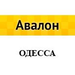 Такси АВАЛОН (Одесса)