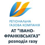 """АТ """"ІВАНО-ФРАНКІВСЬКГАЗ"""""""