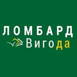 Ломбард Вигода