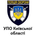УПО в Київській області