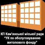 """КП КМР """"УК по обслуг.житл. фонду"""""""
