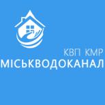 """КП КМР """"МІСЬКВОДОКАНАЛ"""""""